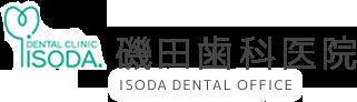 磯田歯科医院