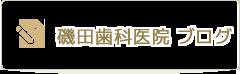 磯田歯科医院 ブログ