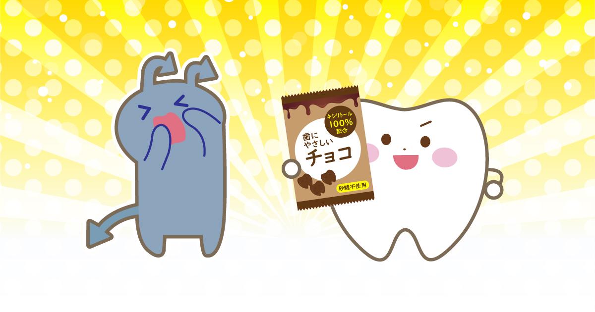 SDN_2102_004_お菓子でむし歯になりやすい?